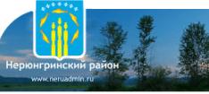 МО Нерюнгринский район